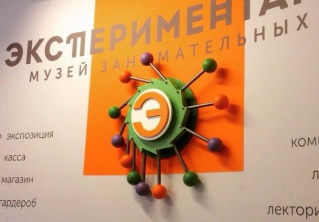 Экспериментаниум — музей занимательных наук
