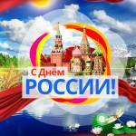Программа мероприятий на День России в парках Москвы