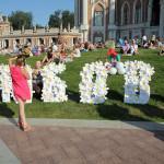 Праздник «День семьи, любви и верности» в Парке «Царицыно»
