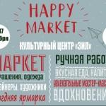 Art-ярмарка Happy Market 16 и 17 декабря