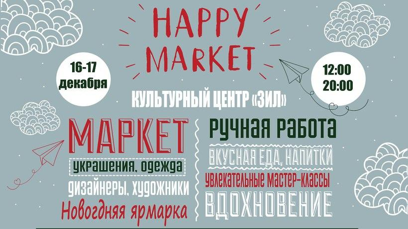 Art-ярмарка Happy Market 16 и 17 декабря