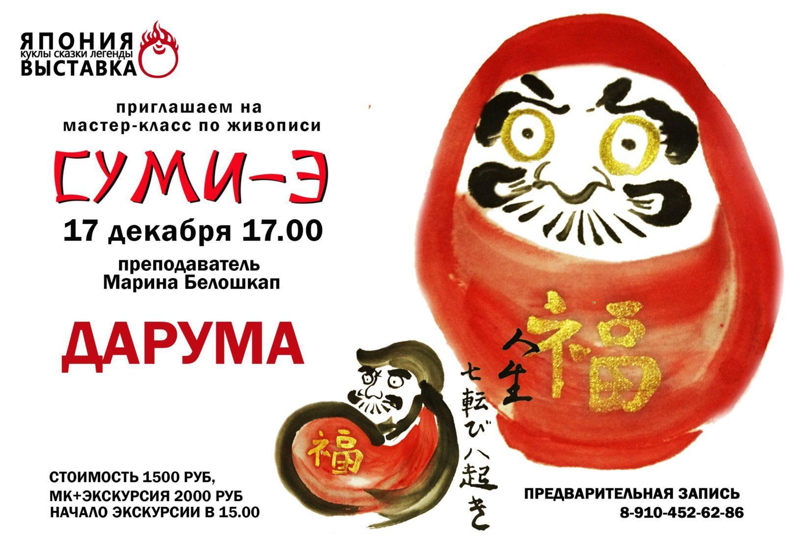 Выставка «Япония. Куклы, сказки и легенды» в Измайловском Кремле