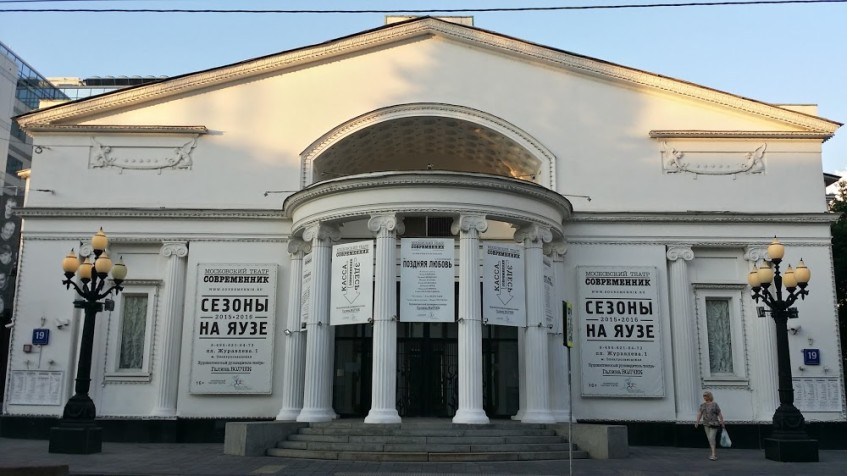 Театр Современник в Москве