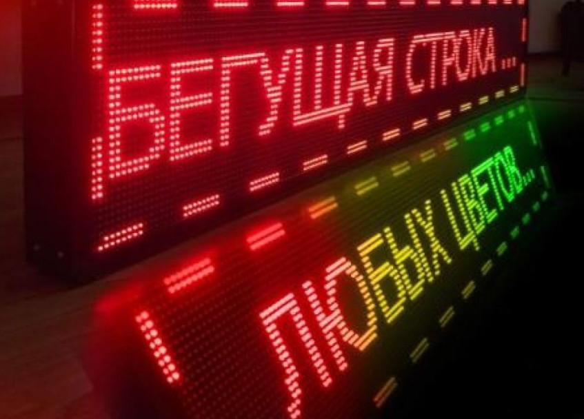 Законна ли установка электронного табло бегущая строка?