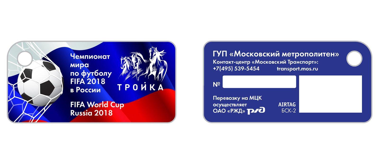Карты и брелоки «Тройка» с футбольным дизайном появятся в метро к ЧМ-2018