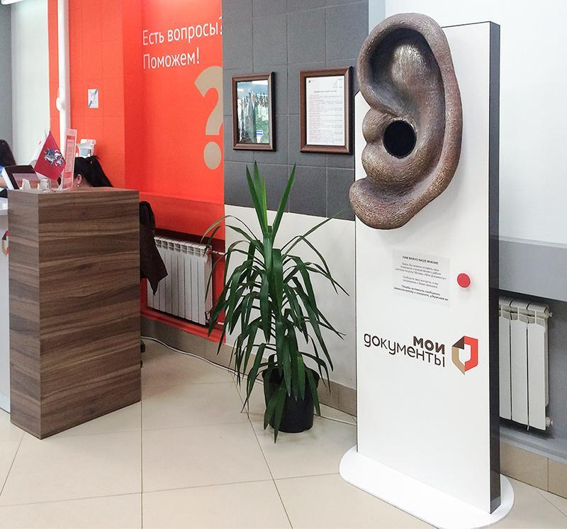 В центре госуслуг Строгина появилось «Ухо» для обращений посетителей