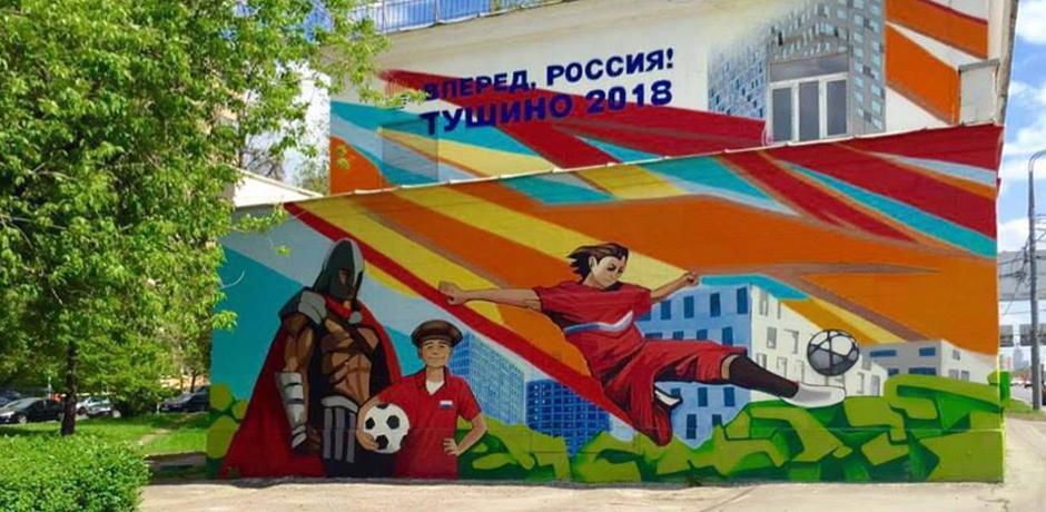 В столице появились первые граффити к чемпионату мира по футболу — 2018