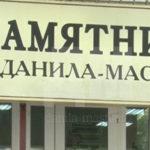 Компания «Данила-Мастер»: памятник из гранита от производителя