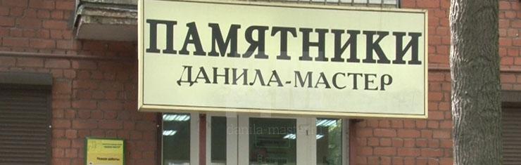 """Компания """"Данила-Мастер"""""""
