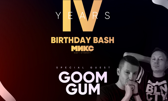 Вечеринка 4 Years МИКС Afterparty Birthday Bash w/ Goom Gum [Day 2]
