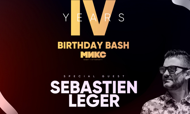 Вечеринка 4 Years МИКС Afterparty Birthday Bash