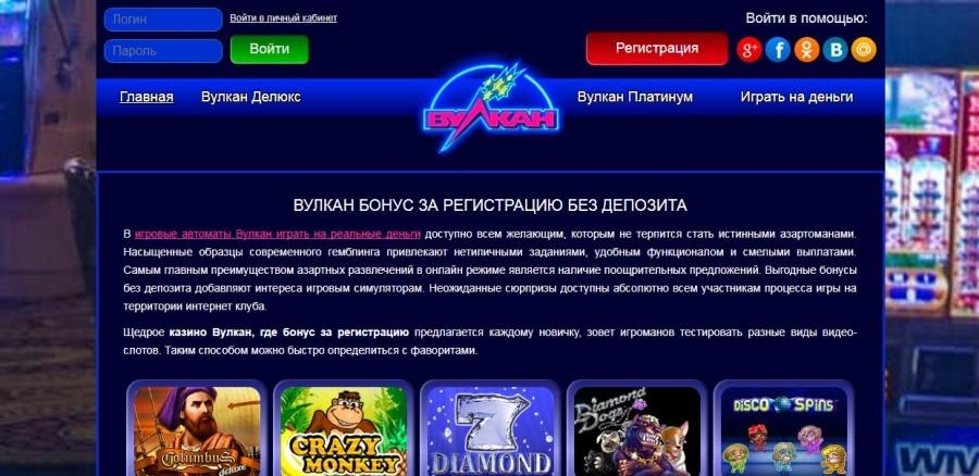 вулкан оригинал казино 3000р за регистрацию