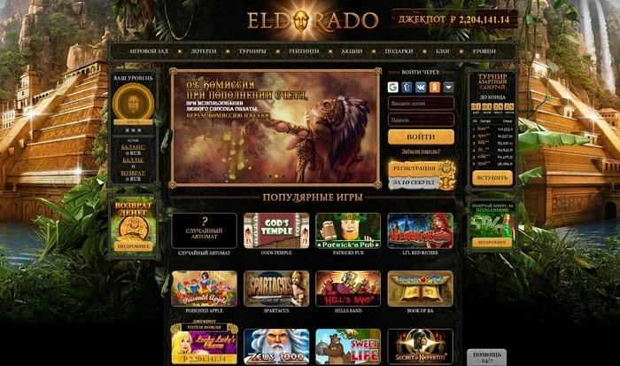 Игровые онлайн автоматы Ельдорадо
