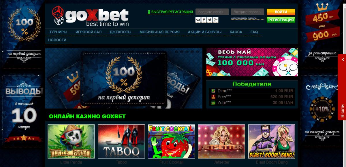 казино клуб Гоксбет