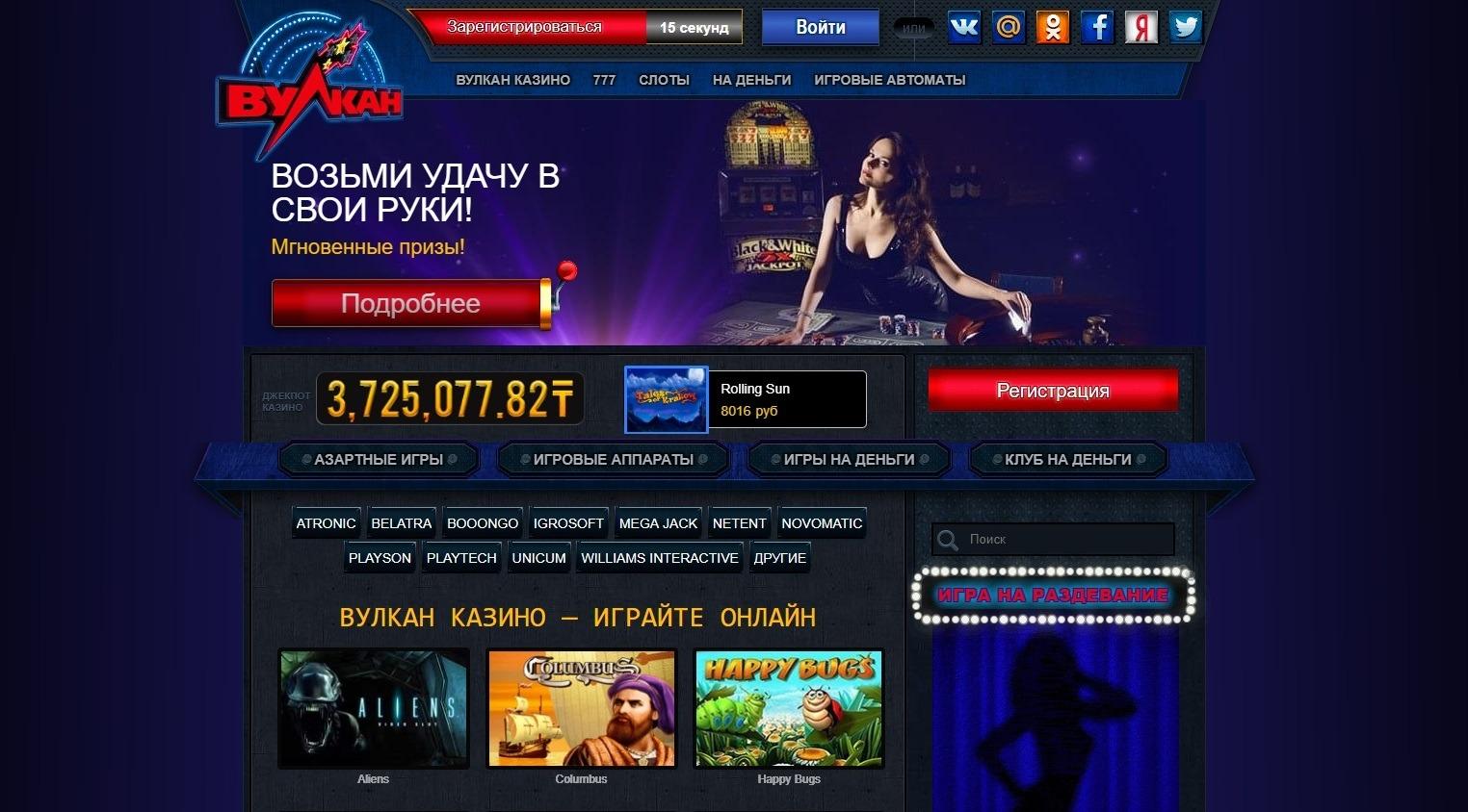 казино вулкан играть на деньги официальный сайт
