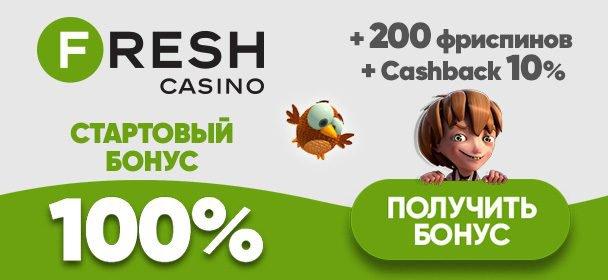 Казино Fresh Casino – официальный сайт и его преимущества ...