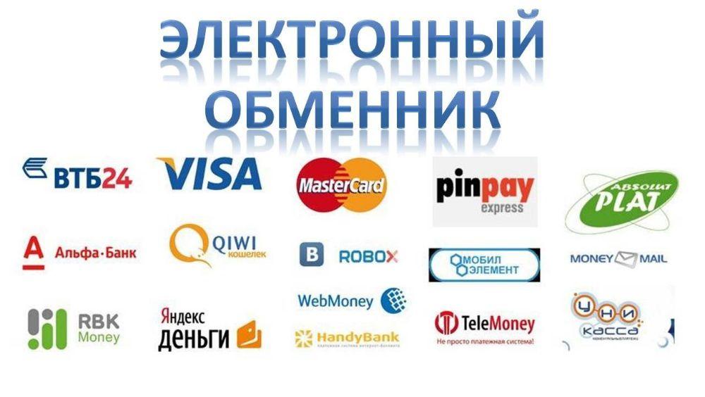 обменять электронную валюту btcpro24.com