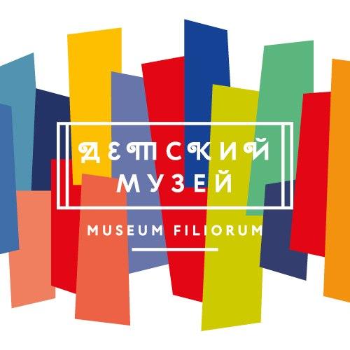 Детский музей Museum filiorum