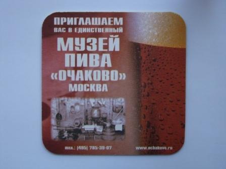 Музей пива «Очаково»