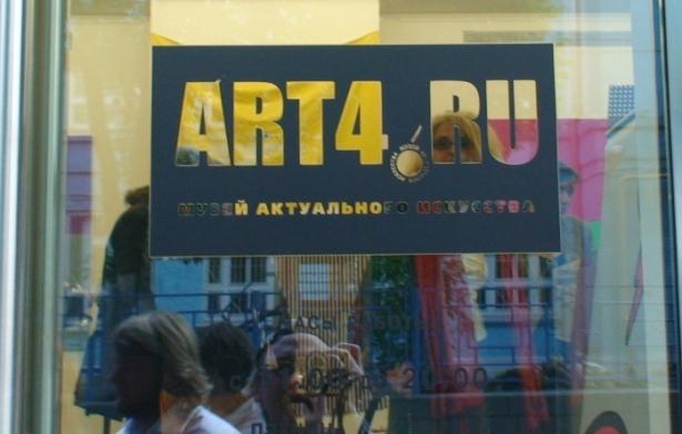 Музей актуального искусства Art4.ru