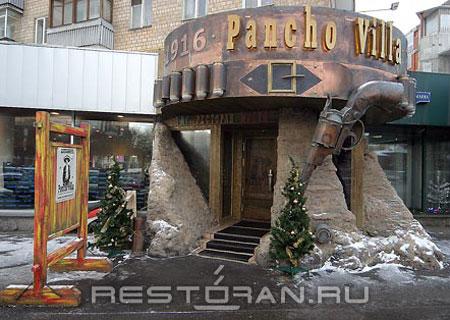 Ресторан Pancho Villa / Панчо Вилья
