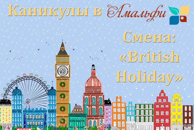 ?Каникулы в «Амальфи»! Смена «British Holiday» - слайд 1