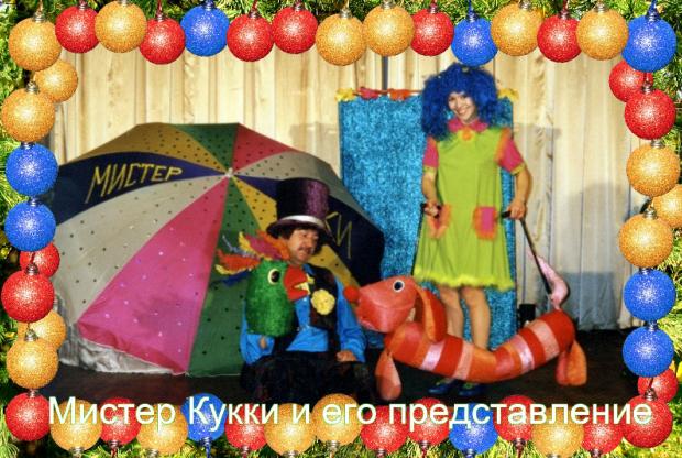 """Кукольный спектакль """"Мистер Кукки и его представление"""" - слайд 1"""