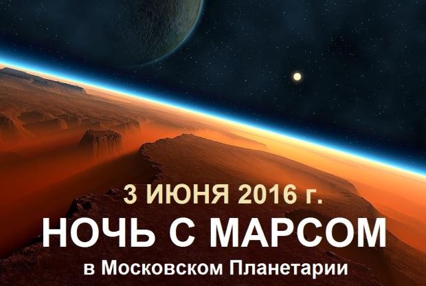 Ночь с Марсом в Московском Планетарии - слайд 1