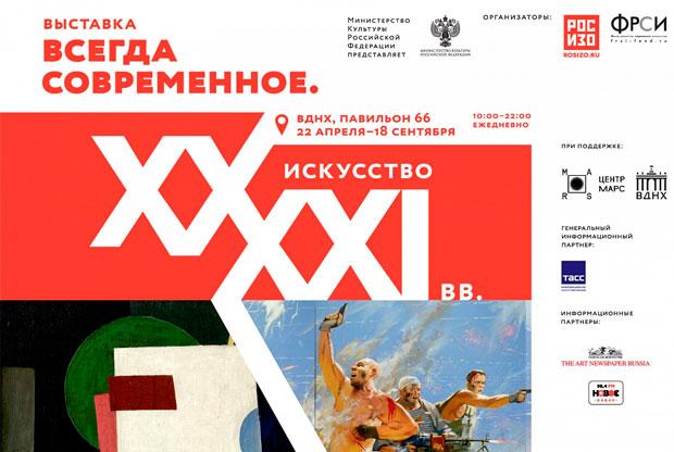 ?Русский авангард и соцреализм. Выставка художников XX–XXI веков - слайд 1