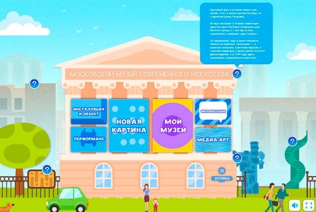 ?Детский фестиваль «PLAYMMOMA: играй с современным искусством!» - слайд 1