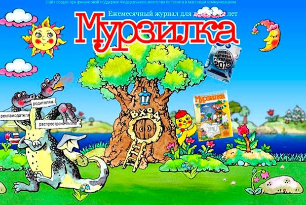 ?Выставка «По следам Мурзилки» в Бабушкинском парке - слайд 1