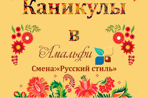 ?Каникулы в «Амальфи». «Русский стиль» - слайд 1