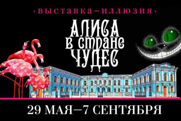 Выставка «Алиса в стране чудес» в Особняке Салтыковых-Чертковых - слайд 1