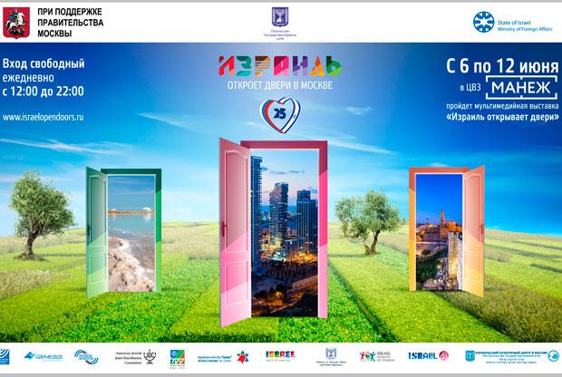 ?«Израиль откроет двери» в Москве - слайд 1