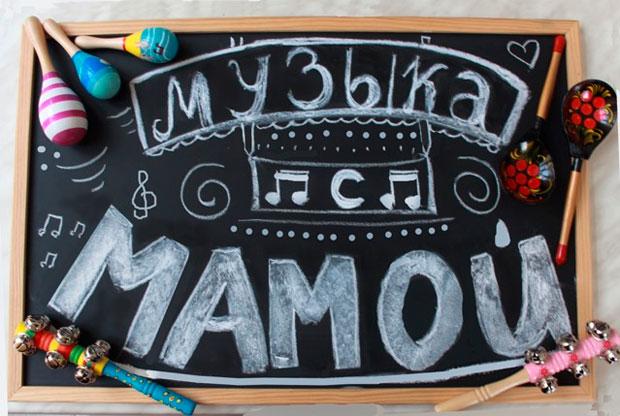 ?Занятия «Музыка с мамой» в Студии творческого развития «Амальфи» - слайд 1