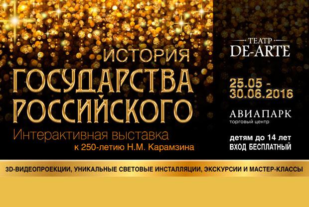 ?Всероссийская интерактивная выставка «История государства российского» - слайд 1