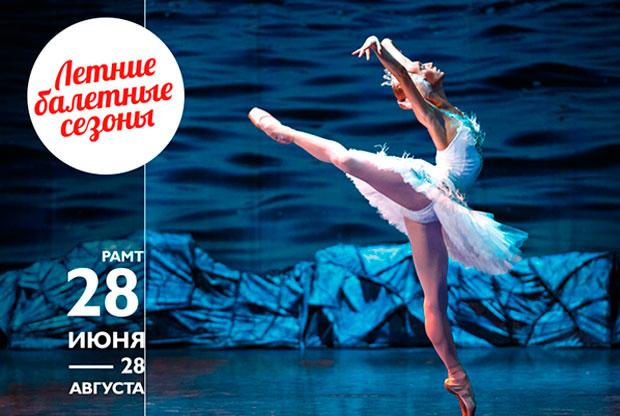 ??Летние балетные сезоны 2016 на сцене РАМТа - слайд 1