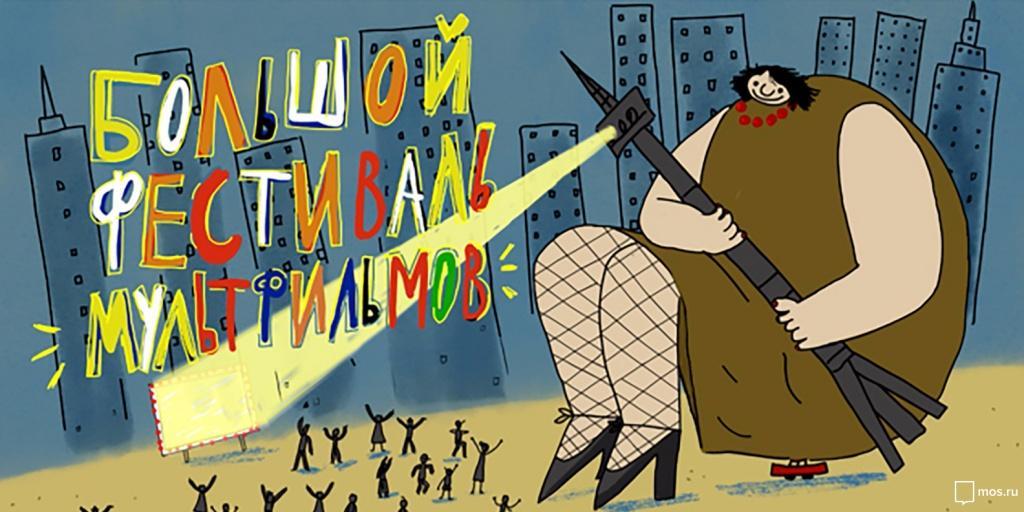 XI Большой фестиваль мультфильмов в Москве