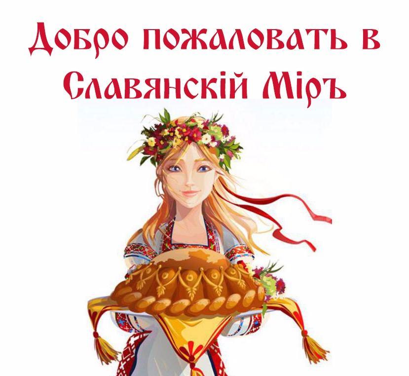 Славянскiй Мiръ: всё богатство традиций славянского мира