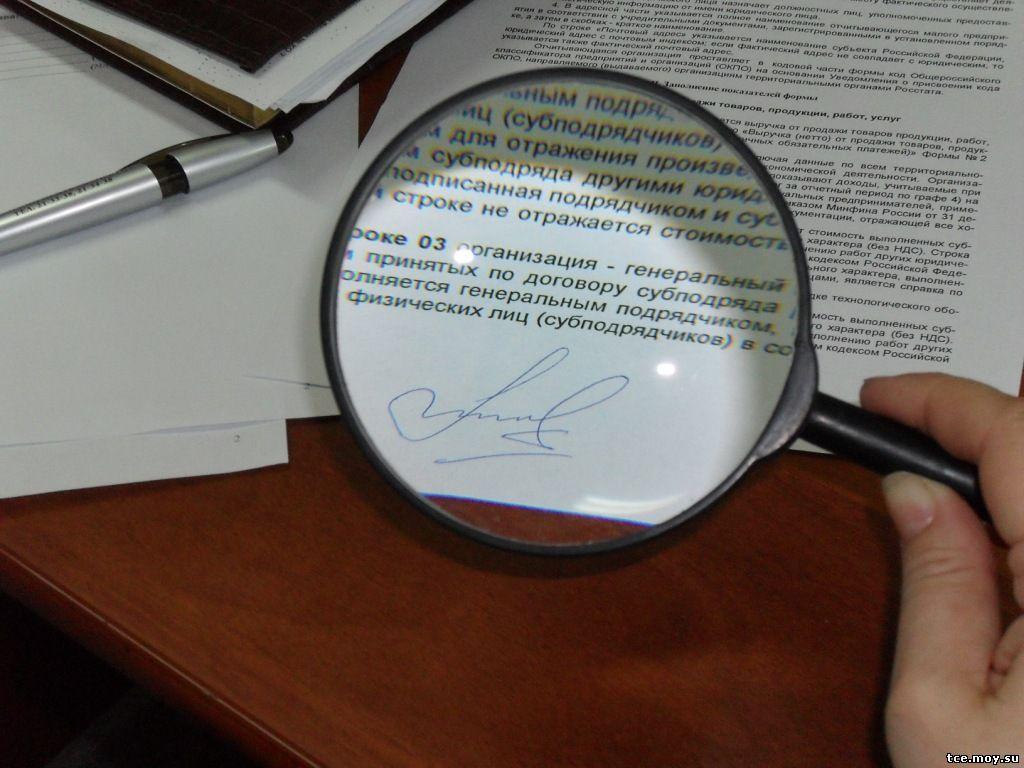 Технико-криминалистическая экспертиза документов: что это такое и как проводится