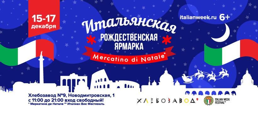 Итальянская рождественская ярмарка