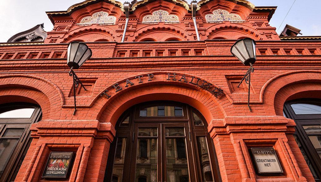 Театр Наций в Москве