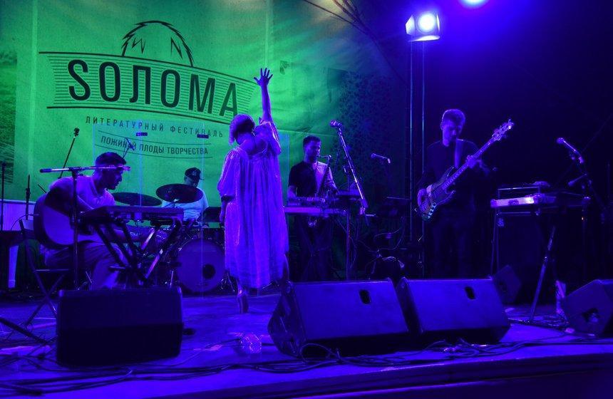 Музыкально-поэтический фестиваль «Sолома» в саду «Эрмитаж»
