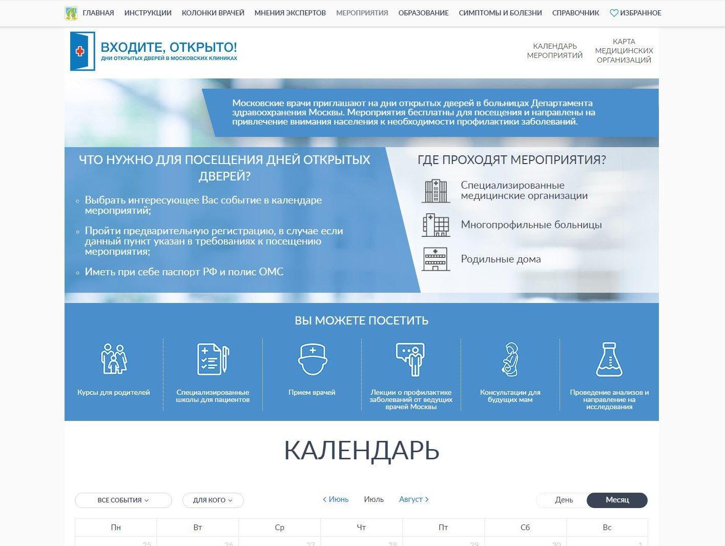 Для всех желающих: где найти календарь дней открытых дверей в клиниках Москвы