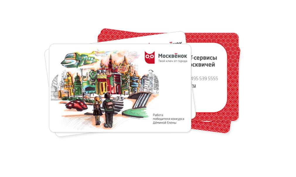 Карты и брелоки «Москвенок» объединили с приложением «Тройка»