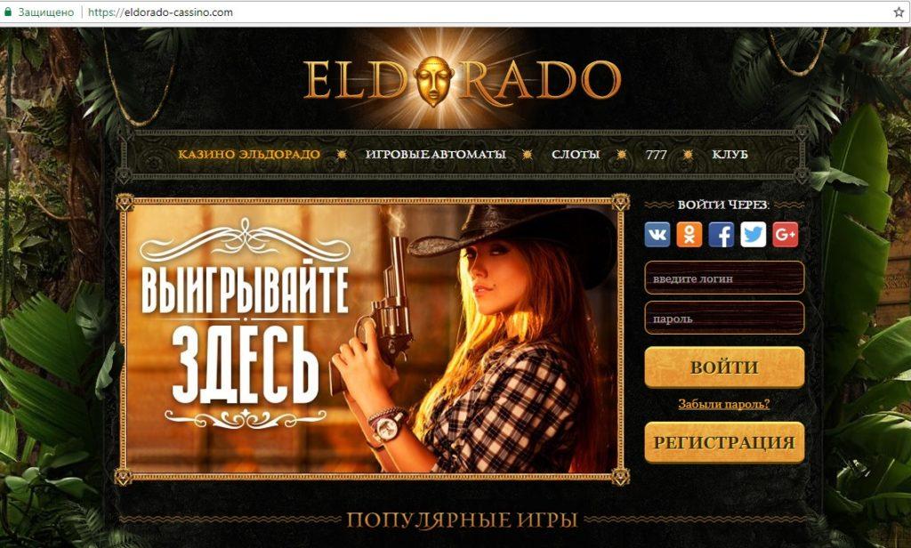 эльдорадо клуб казино зеркало официальный сайт