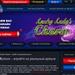 Вулкан Бест – лучшие азартные онлайн игры