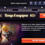 Клуб Вулкан Платинум играть онлайн