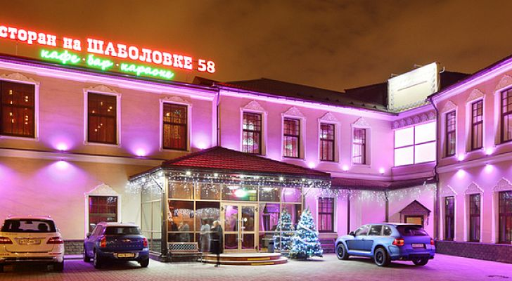 Банкетный зал Ресторан. БанкетХолл ИМПЕРИЯ на Шаболовке, 58
