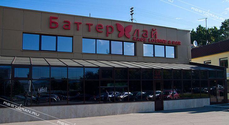 Ресторан Баттерфлай